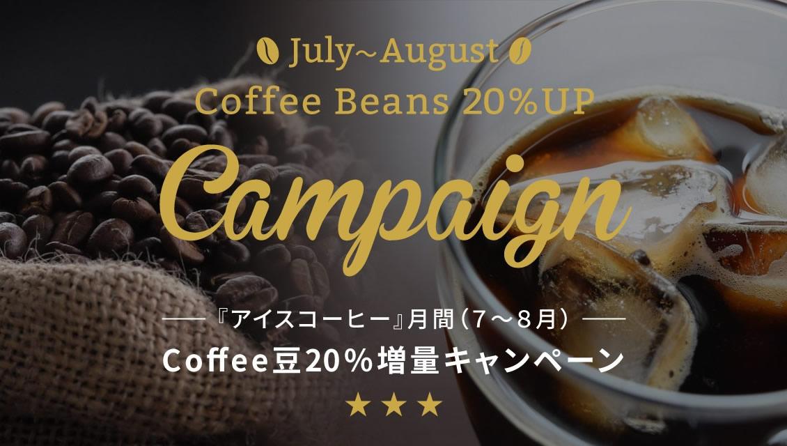 7月コーヒー