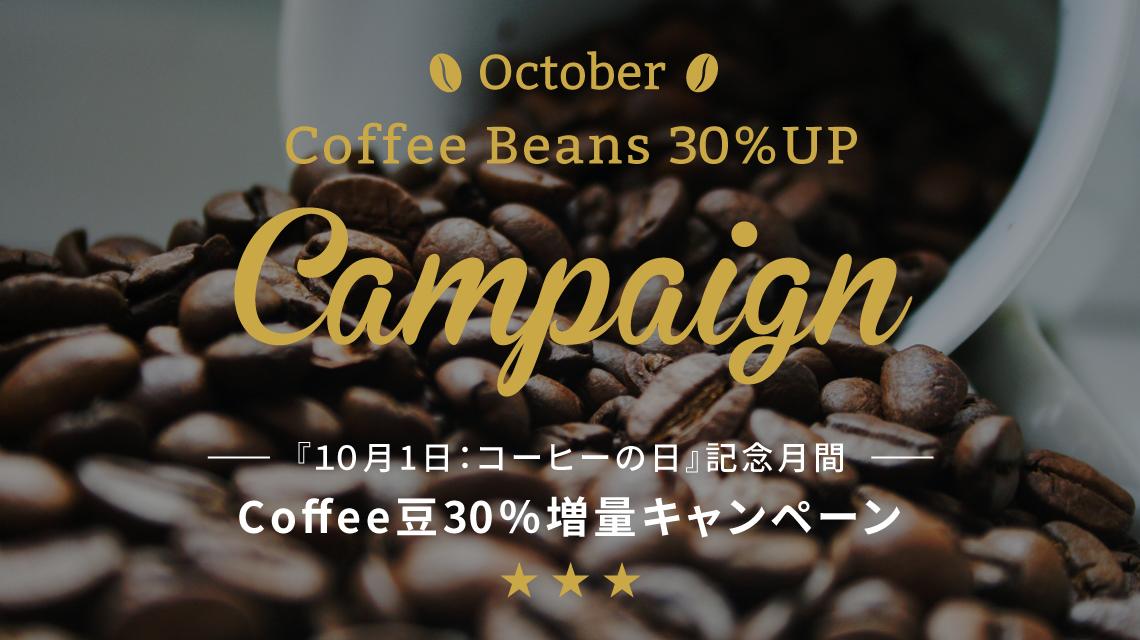 10月コーヒー