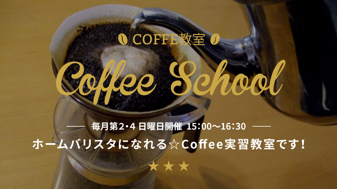 Coffee教室