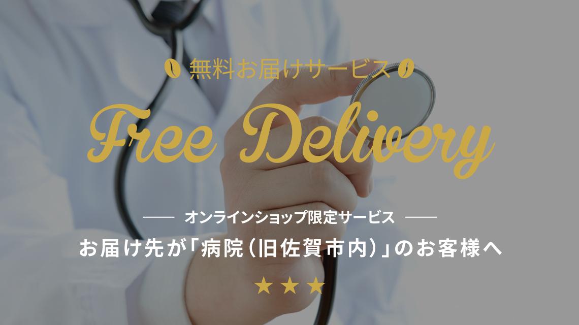 無料お届サービス