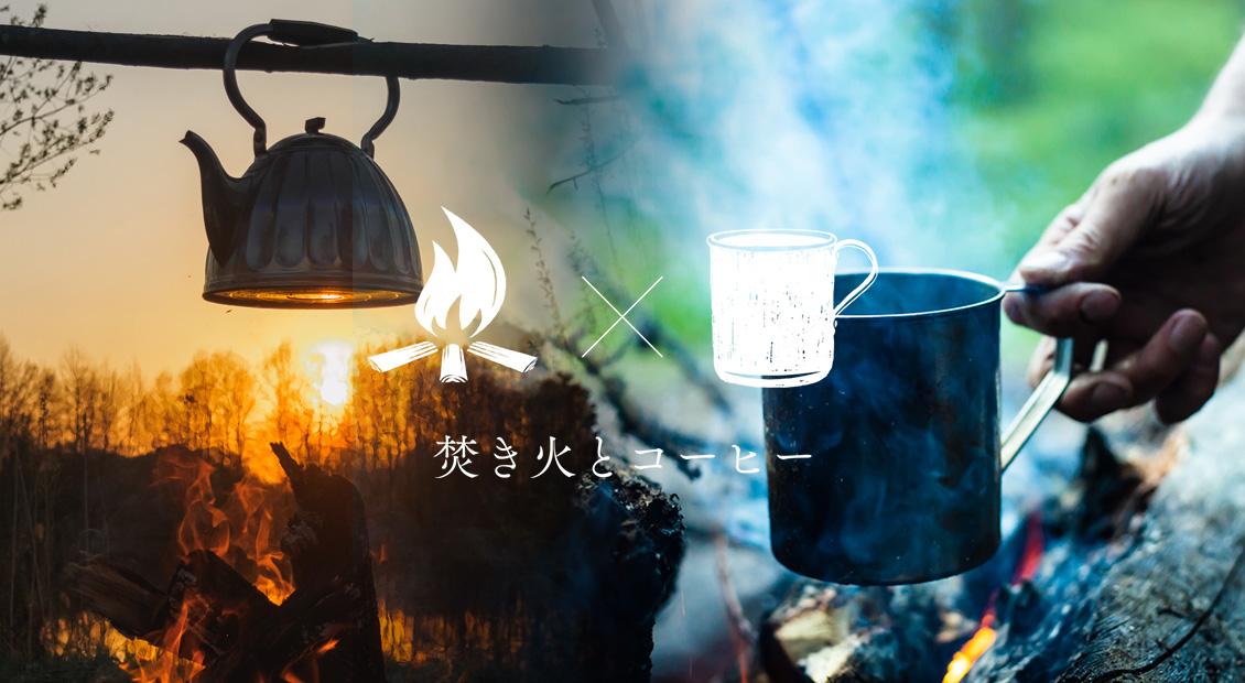 TAKIBI Coffee